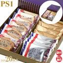 ガトーフェスタハラダ ラスク ホワイトチョコレート グーテ・デ・ロワ PS1 プレミアム・セレクション 3種 20枚