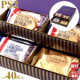 ガトーフェスタハラダ ラスク ホワイトチョコレート グーテ・デ・ロワ PS2 プレミアム・セレクション 3種 40枚