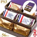 ガトーフェスタハラダ ラスク ホワイトチョコレート グーテ・デ・ロワ PS3 プレミアム・セレクション 3種 56枚