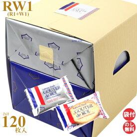 ガトーフェスタハラダ ラスク ホワイトチョコレート RW1 ロワ・ホワイトセット 2種 120枚 R1+W1 ギフト スイーツ