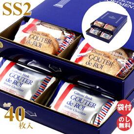 ガトーフェスタハラダ ラスク グーテ・デ・ロワ ホワイトチョコ SS2 スペシャル・セレクション 2種セット 40枚