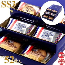 ガトーフェスタハラダ ラスク グーテ・デ・ロワ ホワイトチョコ SS3 スペシャル・セレクション 2種セット 52枚