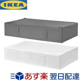IKEA SKUBB 収納ケース 93×55×19cm イケア スクッブ 収納ボックス 衣装ケース 小物収納 引き出し 衣類 収納 布団 おしゃれ 北欧
