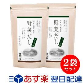 【2袋セット】 茅乃舎 野菜だし 久原本家 8g×24袋 ポイント消化
