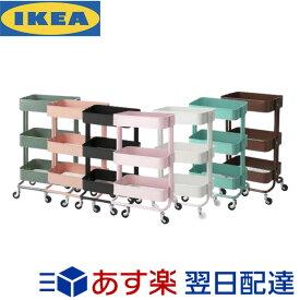 IKEA RASKOG キッチンワゴン 35x45x78cm 3段収納 キャスター付き イケア ロースコグ ラック キッチン ワゴン マルチワゴン おもちゃ箱 オムツ入れ 北欧 おしゃれ