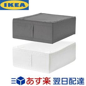 IKEA SKUBB 収納ケース 44×55×19cm イケア スクッブ 収納ボックス 衣装ケース 小物収納 衣類 収納 引き出し おしゃれ 北欧