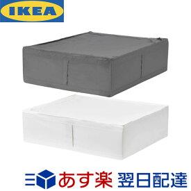 IKEA SKUBB 収納ケース 69×55×19cm イケア スクッブ 収納ボックス 衣装ケース 小物収納 引き出し 衣類 収納 布団 おしゃれ 北欧