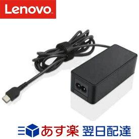 【メーカー純正品 1年保証】 Lenovo レノボ ACアダプター Type-C 45W 4X20M26255 USB