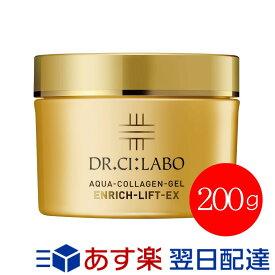 【最新版/正規品】 ドクターシーラボ アクアコラーゲンゲル エンリッチリフト EX20 200g