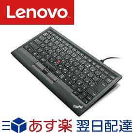 【メーカー純正品 3年保証】 Lenovo レノボ ThinkPad トラックポイント キーボード ブラック USB接続 日本語 0B47208