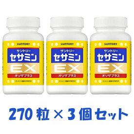 【3本セット】 サントリー セサミンEX オリザプラス 270粒×3(計810粒) ポイント消化