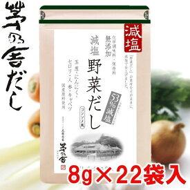 茅乃舎 減塩野菜だし 8g×22袋 かやのやだし 出汁 国産原料 無添加 久原本家
