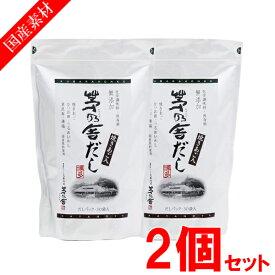【2袋セット】茅乃舎だし 8g×30袋 かやのやだし 出汁 国産原料 無添加 久原本家 正規品
