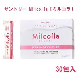 サントリー ミルコラ 30包 30日分 SUNTORY コラーゲン ミルクセラミド 美容 ポイント消化