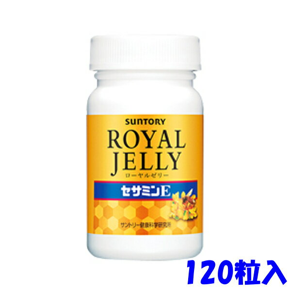 サントリー ローヤルゼリー+ セサミンE 120粒入り(約30日分)