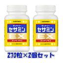 【2本セット】 サントリー セサミンEX オリザプラス 270粒×2(計540粒) ポイント消化
