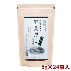 茅乃舎 野菜だし 8g×24袋 かやのやだし 出汁 国産原料 無添加 久原本家