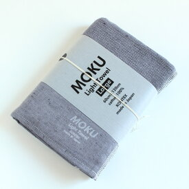 今治タオル コンテックス MOKU モクImabari Towel Kontex MOKUMOKU Light Towel パープル Size L