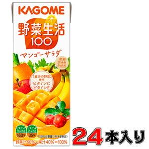 カゴメ野菜生活マンゴーサラダ200ml×24本入 【マンゴー】【野菜】【ビタミン】
