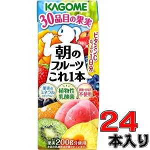 カゴメ 朝のフルーツこれ1本200ml×24本入【フルーツ】【野菜】【ビタミン】