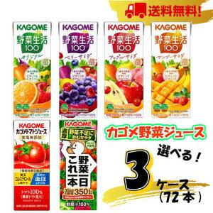 【送料無料!】カゴメ 野菜ジュース 紙パック200ml 6種類から選べる3ケース(72本)【野菜】【トマト】【フルーツ】【野菜生活】