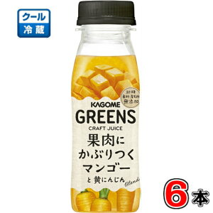カゴメ GREENS 果肉にかぶりつくマンゴーと黄にんじんBlend200ml×6本【グリーンズ】【野菜】【クラフト】