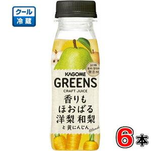 カゴメ GREENS 香りもほおばる洋梨 和梨Blend200ml×6本【グリーンズ】【野菜】【クラフト】【梨】