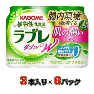 カゴメ 植物性乳酸菌ラブレ プレーン 80ml×3本×6パック【砂糖不使用】【腸内環境】