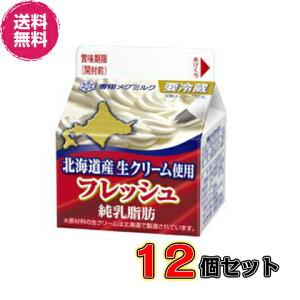 【送料無料】フレッシュ 北海道産生クリーム200ml×12個セット