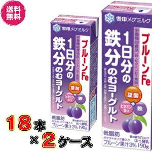 【送料無料!】プルーンFe 1日分の鉄分 のむヨーグルト 190g18本×2ケース(36本)【鉄分】