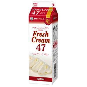 フレッシュクリーム47 1000ml(業務用)