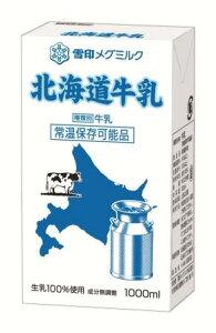 [送料無料]雪印メグミルク 北海道牛乳 LL 1000ml×12本
