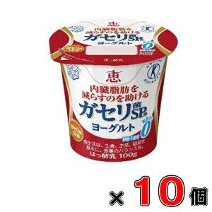 恵 ガセリ菌SP株ヨーグルト 100g×10個