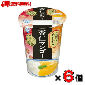 【送料無料!】雪印メグミルク アジア茶房 2層であじわう 杏仁マンゴー 170g×6個