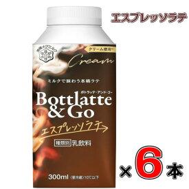 雪印メグミルク Bottlatte&Go エスプレッソラテ 300ml×6本