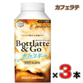 雪印メグミルク Bottlatte&Go カフェラテ 300ml×3本