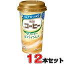 雪印コーヒー ミルクたっぷり仕立て カフェインレス LL200g×12本【コーヒー】【カフェインレス】【ミルク】