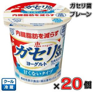 恵 ガセリ菌SP株ヨーグルト 生乳仕立てプレーン 100g×20個入り