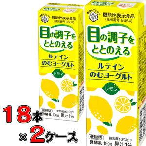 ルテイン のむヨーグルト レモン 190g×18本×2ケース(36本)【ヨーグルト】【レモン】