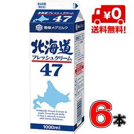 【送料無料!】北海道フレッシュクリーム47 1000ml(業務用)×6本【メグミルク】【クリーム】