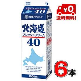 【送料無料!】北海道フレッシュクリーム40 1000ml(業務用)×6本【メグミルク】【クリーム】【乳脂肪分40%】