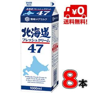 【送料無料!】北海道フレッシュクリーム47 1000ml(業務用)×8本【メグミルク】【クリーム】