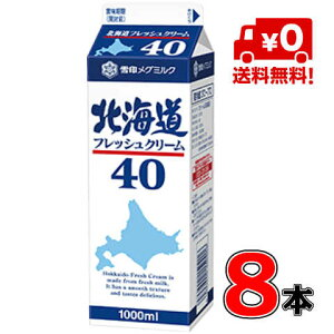 【送料無料!】北海道フレッシュクリーム40 1000ml(業務用)×8本【メグミルク】【クリーム】