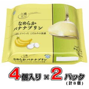 食感工房 なめらかバナナプリン 70g×4×2パック