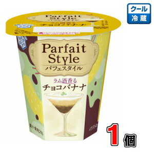 Parfait Style パフェスタイル ラム酒香るチョコバナナ 110g×1個【プリン】【チョコ】【バナナ】