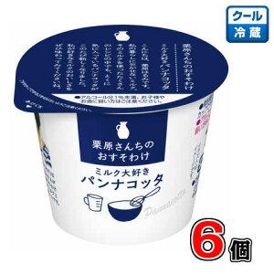 栗原さんちのおすそわけミルク大好きパンナコッタ LL85g×6個入り【メグミルク】