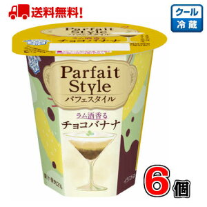 【送料無料!】Parfait Style パフェスタイル ラム酒香るチョコバナナ 110g×6個【プリン】【チョコ】【バナナ】