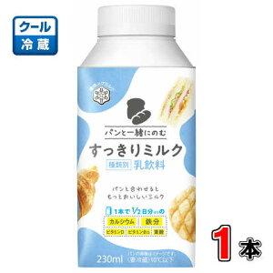 雪印メグミルク パンと一緒にのむすっきりミルク 230ml×1本【すっきり】【カルシウム】【ビタミン】【葉酸】