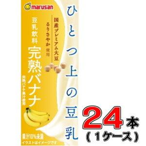マルサン ソイプレミアム ひとつ上の豆乳 豆乳飲料 完熟バナナ 200ml×24本入【豆乳】【バナナ】【国産大豆】