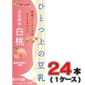 マルサン ソイプレミアム ひとつ上の豆乳 豆乳飲料白桃 200ml×24本入【豆乳】【桃】